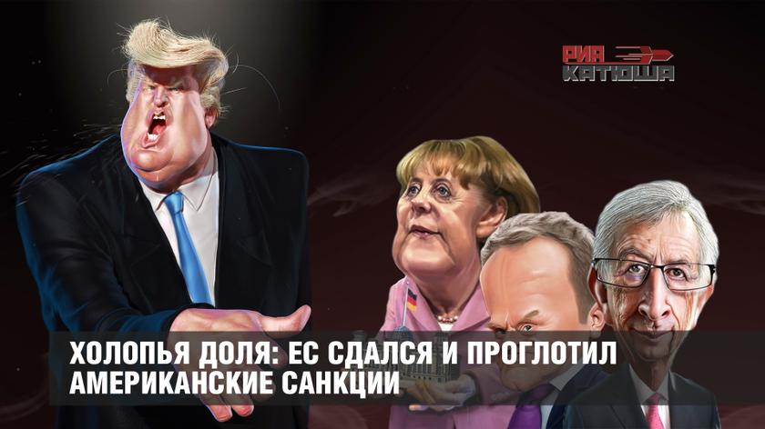 Холопья доля: ЕС сдался и проглотил американские санкции