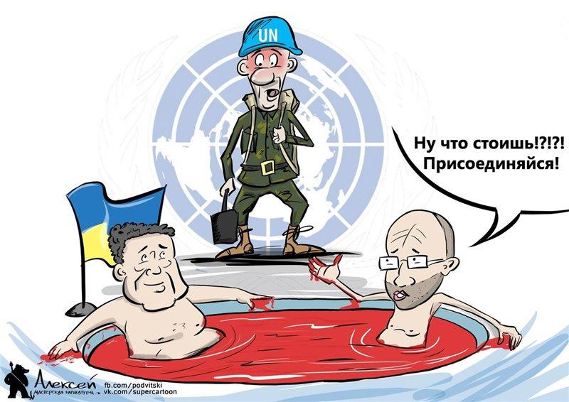 """Контингент ООН как инструмент войны для """"президента мира"""""""