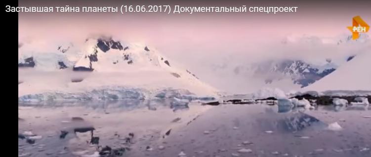 которому стремимся, документальный спецпроект застывшая тайна планеты Спортмастер