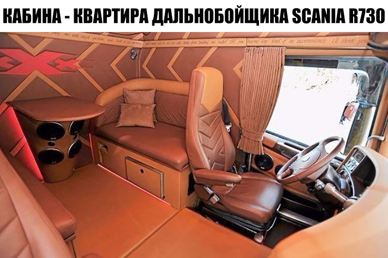 Scania R730 V8 – король дорог