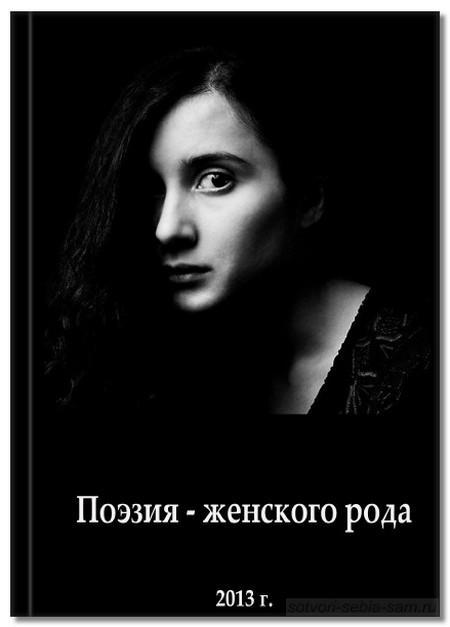 ЗНАКОМИМСЯ ИЛЬ ВСПОМИНАЕМ. Женская поэзия