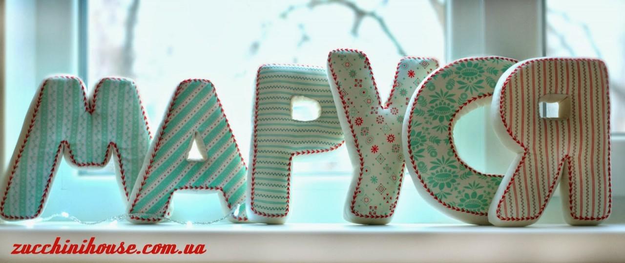 Шьем мягкие буквы