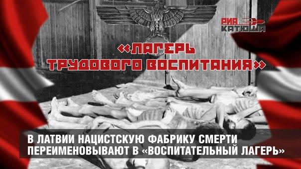 """В Латвии нацистскую фабрику смерти переименовали в """"Воспитательный лагерь"""""""