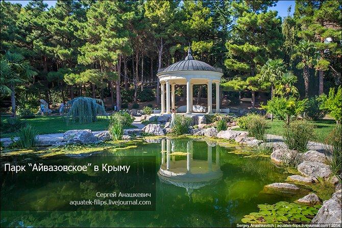 """Парк """"Айвазовское"""" в Крыму"""