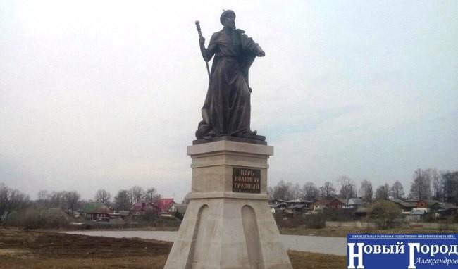 Памятник Ивану Грозному в Александрове простоял ровно час