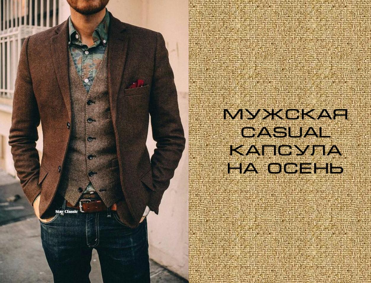 Мужская casual-капсула на осень