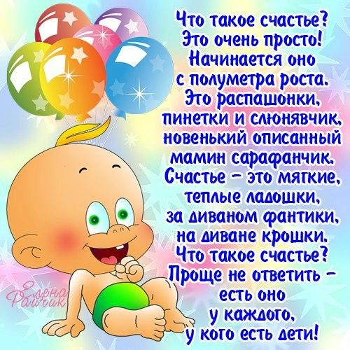 Прикольные поздравления для малышей с днем рождения