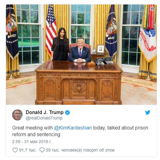 Трамп встретился с Ким Кардашьян, чтобы обсудить тюремную реформу