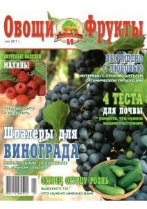 Овощи и фрукты № 5 2011г