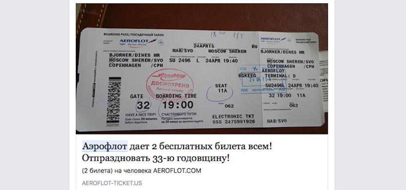 Осторожно: бесплатные билеты в соцсетях — новый вид мошенничества