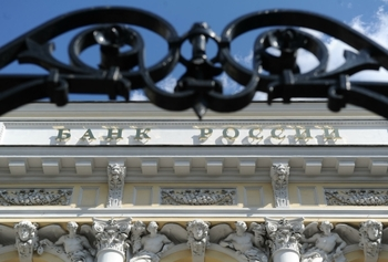 Центробанк РФ отозвал лицензии  у двух региональных банков