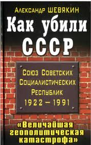 Крах СССР открыл миру звериный оскал капитализма