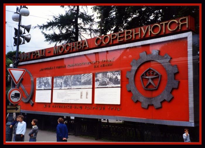 Ленинград и Москва соревнуются друг с другом. СССР, Москва, 1985 год.