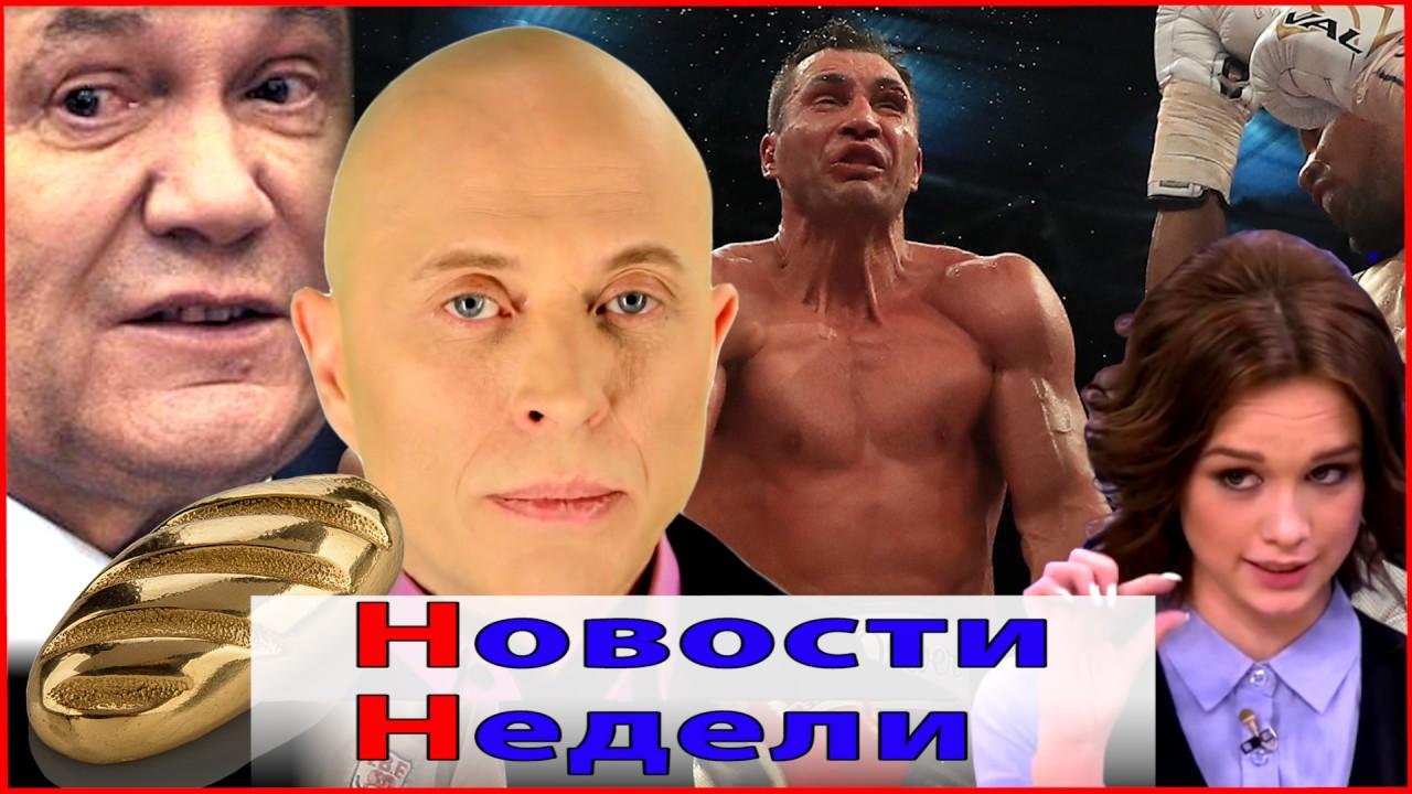 Деньги Януковича, поражение Кличко, Дружко шоу, конец Шурыгиной, прощай Мартыненко
