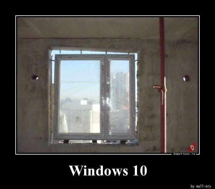 Windows 10 демотиватор, демотиваторы, жизненно, картинки, подборка, прикол, смех, юмор