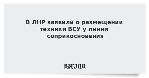 В ЛНР заявили о размещении техники ВСУ у линии соприкосновения