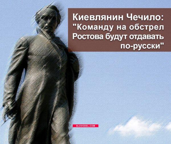 КИЕВЛЯНИН ЧЕЧИЛО: «КОМАНДУ НА ОБСТРЕЛ РОСТОВА, БУДУТ ОТДАВАТЬ ПО-РУССКИ»