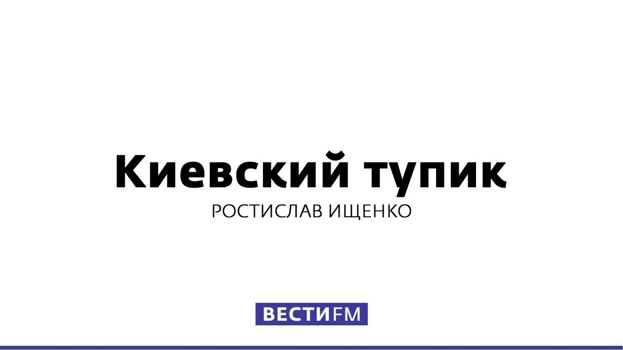 Киевский тупик: Киев плюёт на законы