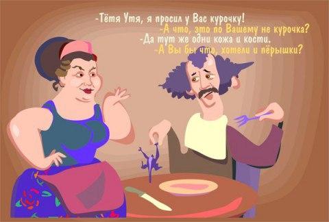 И снова одесский анекдот… Улыбнемся))