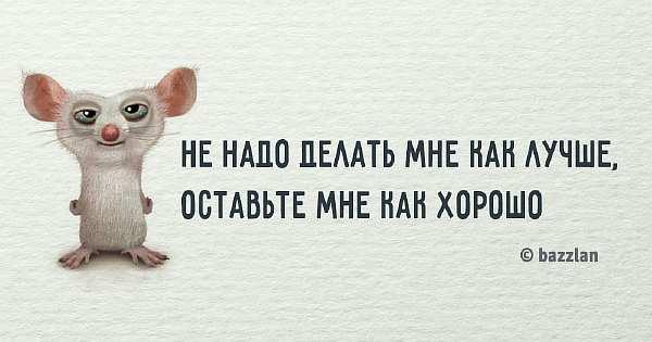 Актуально : Не надо делать мне как лучше, оставьте мне как хорошо ))
