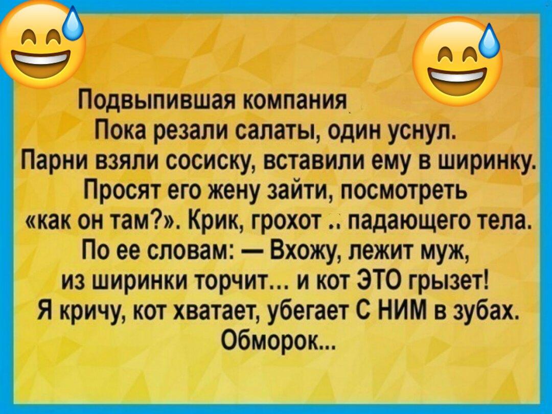 Анекдоты 8
