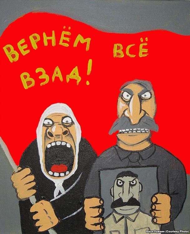 Не хочу обратно в СССР!