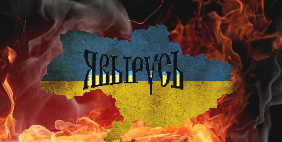 Украина. Принятие неизбежног…