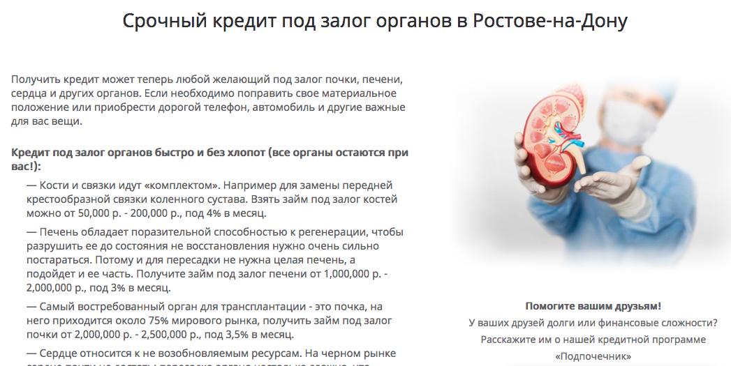Циничный ростовский маркетинг: кредит под залог почки