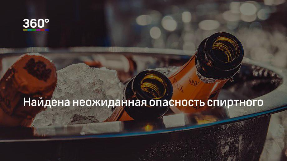 Найдена неожиданная опасность спиртного