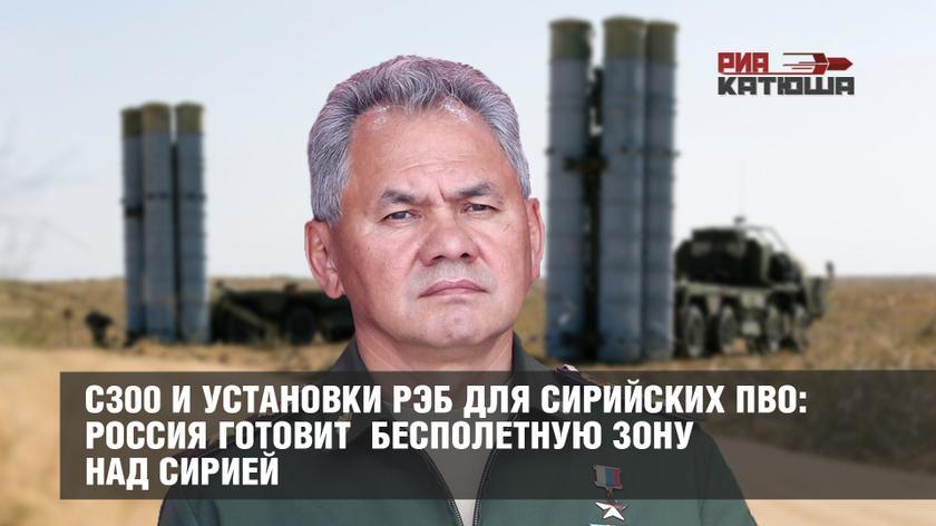 C300 и установки РЭБ для сирийских ПВО: Россия готовит бесполетную зону над Сирией