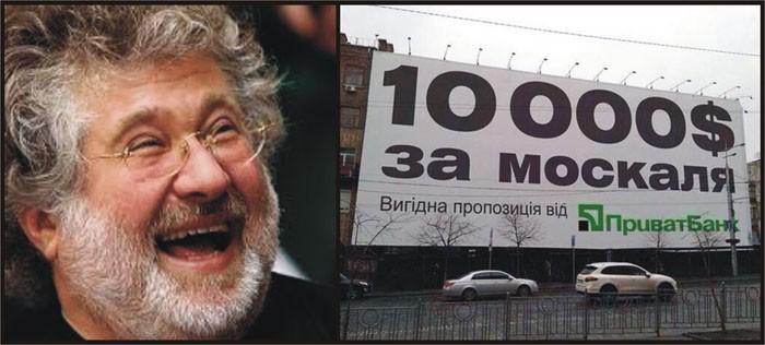Отжатый у Коломойского банк …