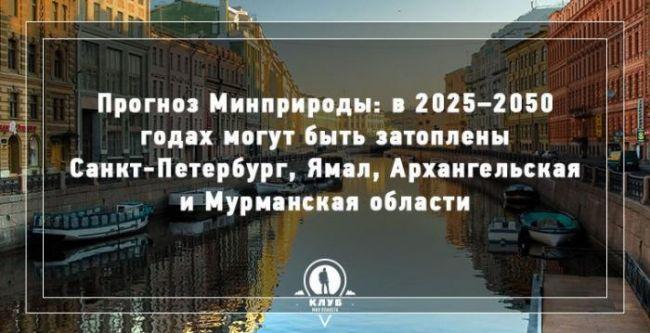 Факты о городах и землях, которые скоро уйдут под воду