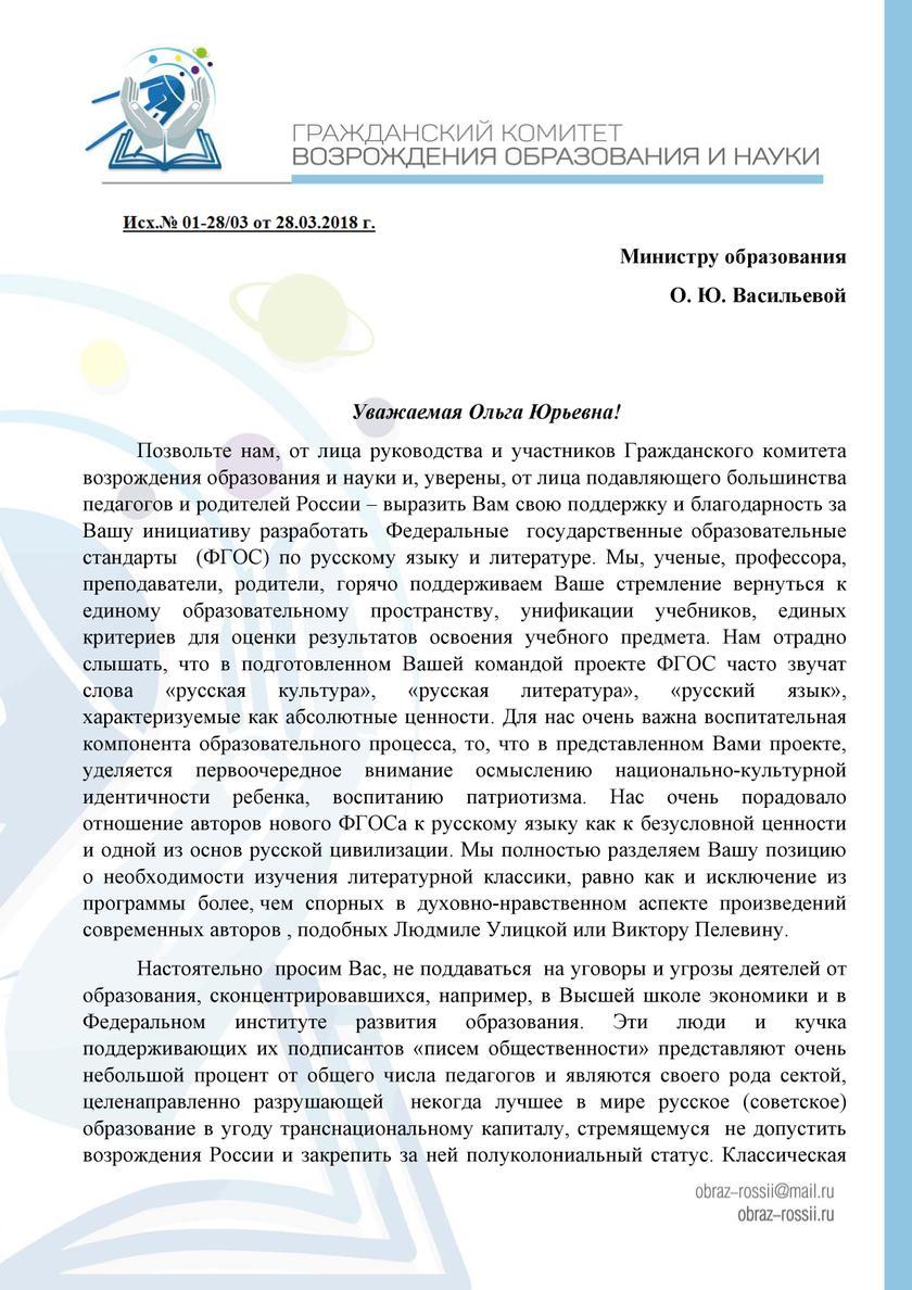 министр образования ШМЕЛЕВА ЕЛЕНА ВЛАДИМИРОВНА