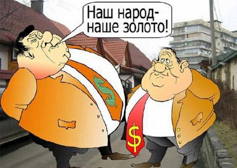 Вершки и корешки России. Вла…