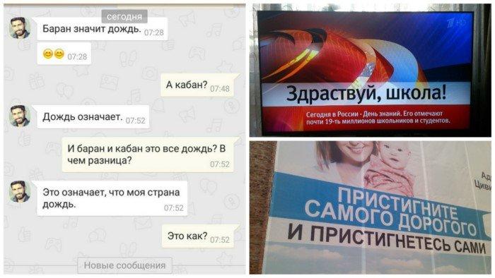 Учите русский язык, господа!