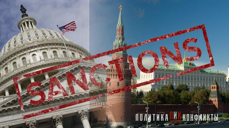 Политика санкций: Когда Россия перестанет быть Россией