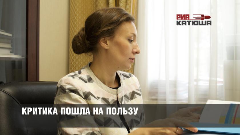 Критика пошла на пользу: детский омбудсмен Кузнецова выступила против законопроекта о принудительных соц услугах детям