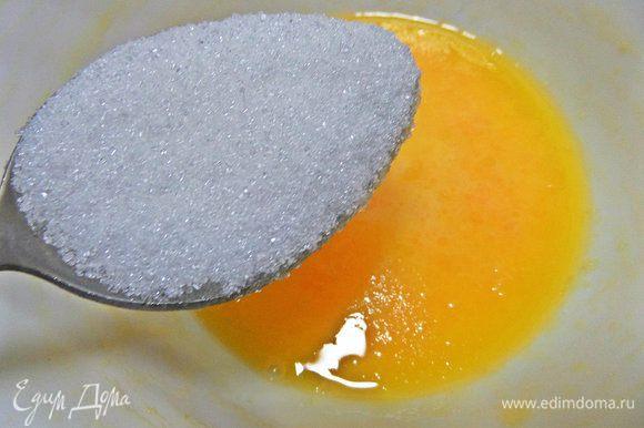 Я еще добавила сахар, но если брать сладкий апельсин, то сахар в тесто не нужно класть.
