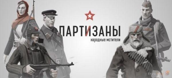 Партизанское движение на Донбассе...2014-2018г.г.