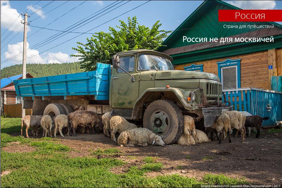 Россия не для москвичей