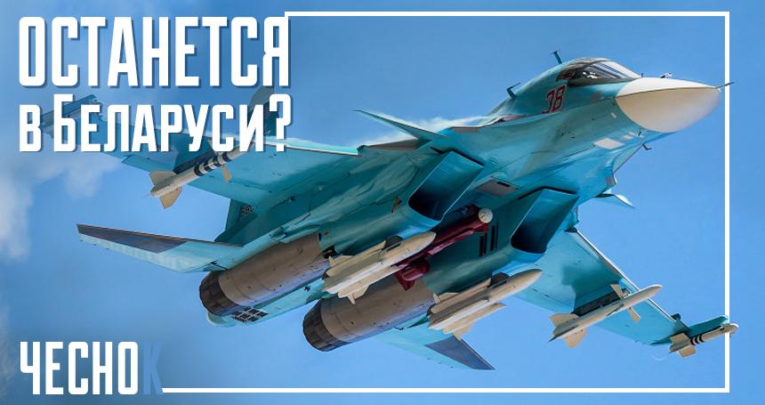 Российская авиация останется в Беларуси после парада?