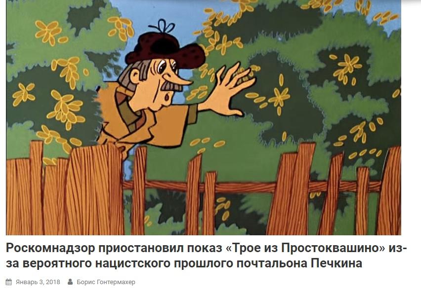 Печкин-фейк: Роскомнадзор учит россиян распознавать вбросы в Сети...