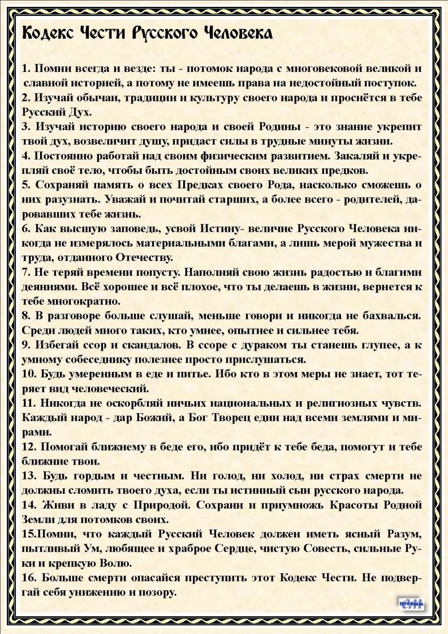 Кодекс Чести Русского Человека
