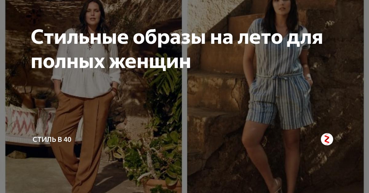 Стильные образы на лето для полных женщин