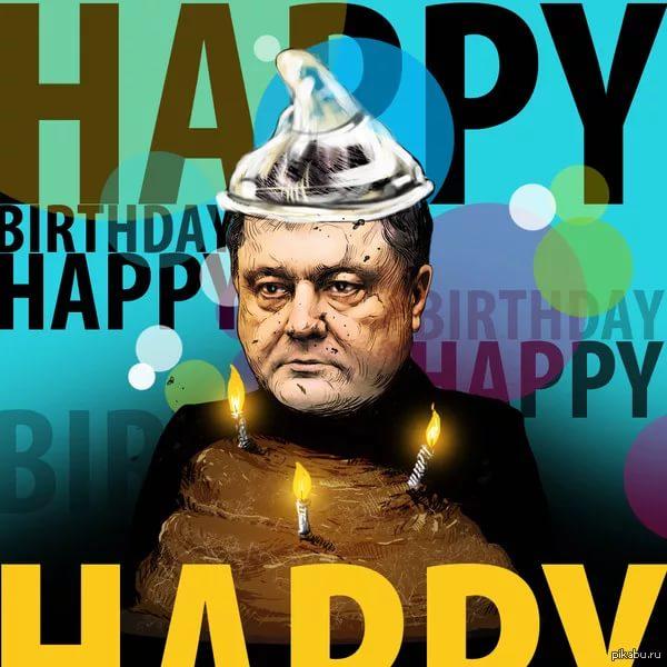 Так еще Порошенко никто не унижал! Вот что украинцы пожелали ему на день рождения