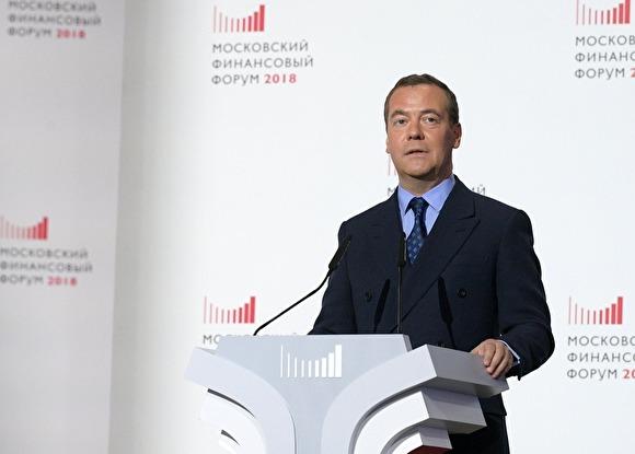 Медведев: «Конституция преду…