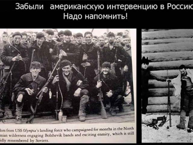 Когда США нападала на Россию