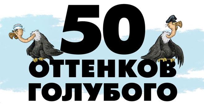 50 оттенков голубого. Зачем на планете существует гомосексуализм и как с этим жить