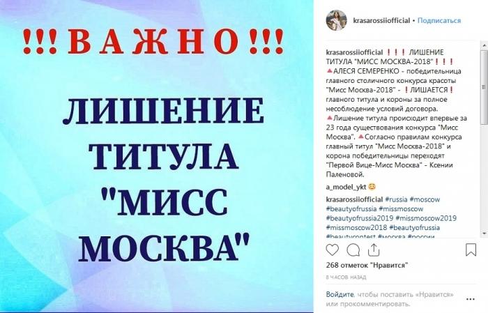 """""""Мисс Москву-2018"""" Алесю Сем…"""