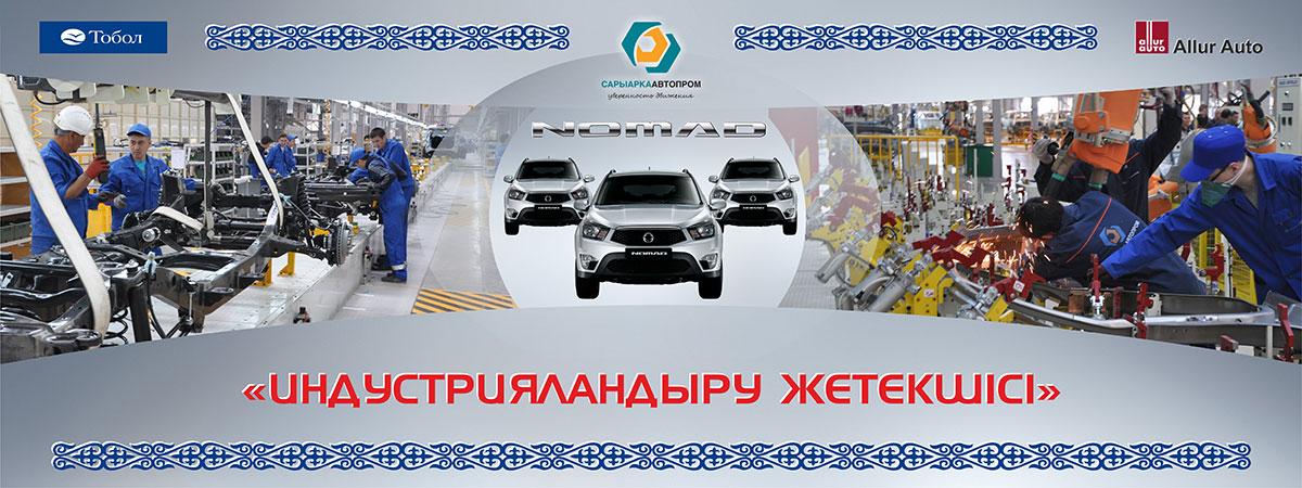 """Китайцы покупают казахстанский автозавод """"AllurGroup""""."""